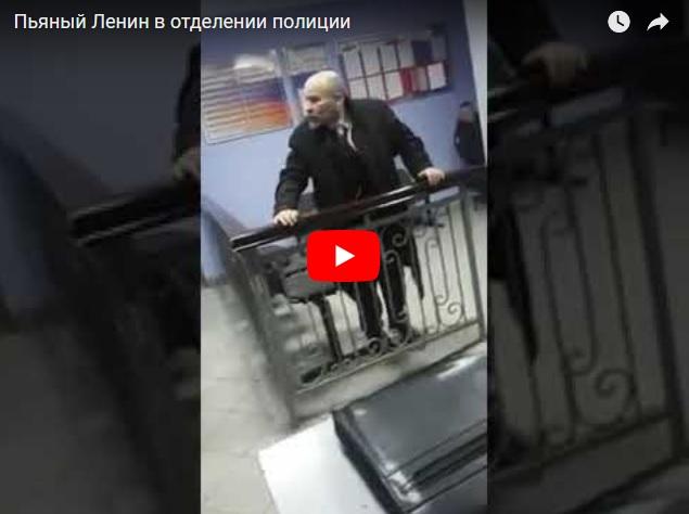 Пьяный Ленин в отделении полиции