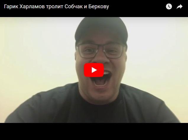 Гарик Харламов тролит Ксению Собчак и Елену Беркову