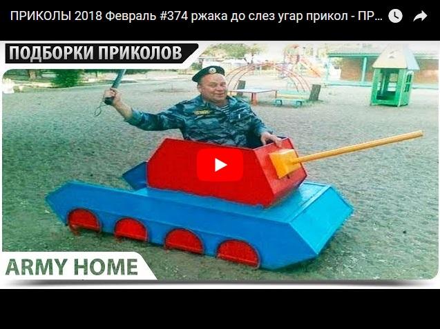 Свежая подборка самого смешного видео от канала  Army Home
