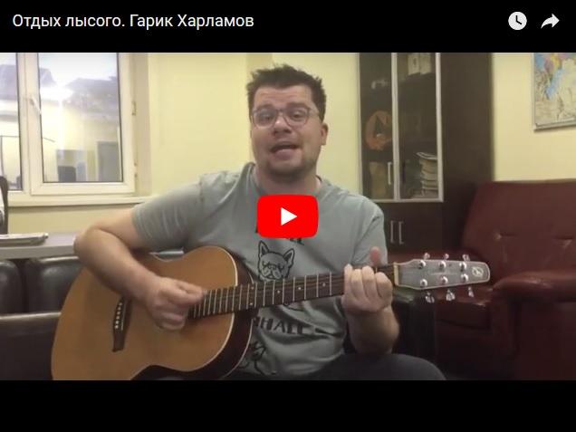 Отдых Лысого - поет Гарик Харламов