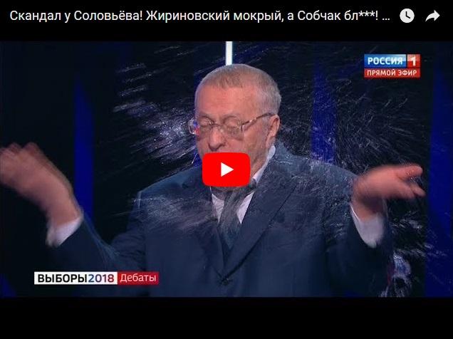 Скандал у Соловьева - Собчак облила Жириновского, а он ее обматерил