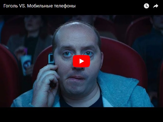 Новая глава в противостоянии Гоголь vs Мобильные телефоны
