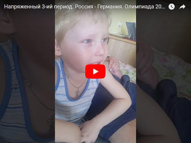Напряженный 3-й период. Россия - Германия. Олимпиада 2018