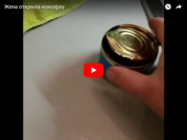 Жена открыла консерву