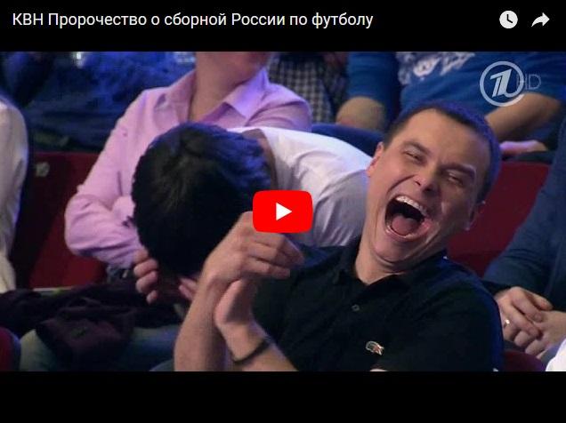 КВН: Пророчество о сборной России по футболу
