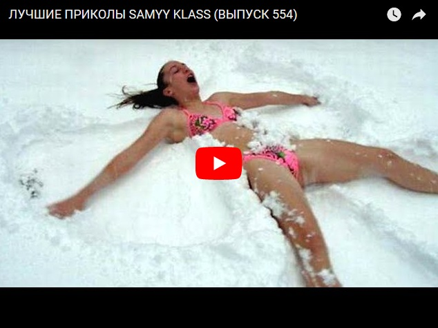 Лучшие приколы от канала SAMYY KLASS (выпуск 554)