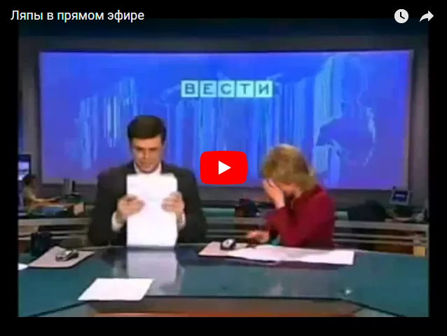 Ляпы в новостях и прямых эфирах. Ржака по ТВ