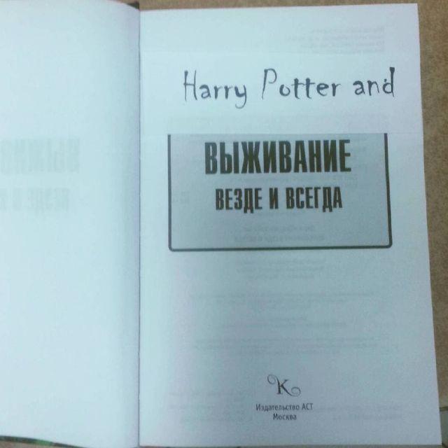 Новое прочтение старых книг с Гарри Поттером
