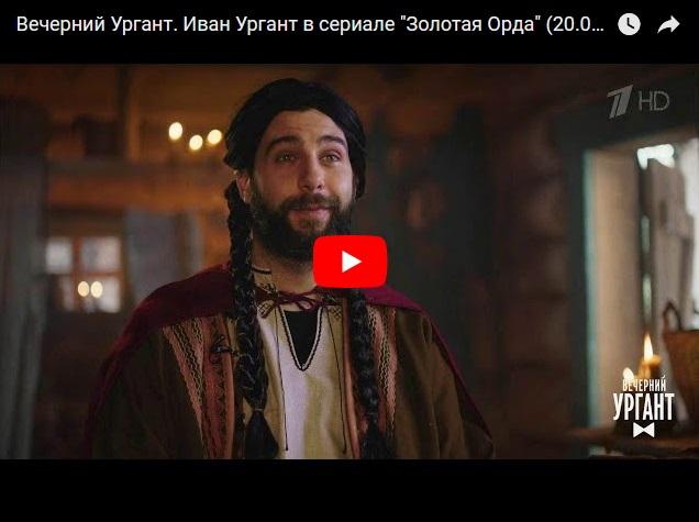 Полная ржака - Иван Ургант в сериале