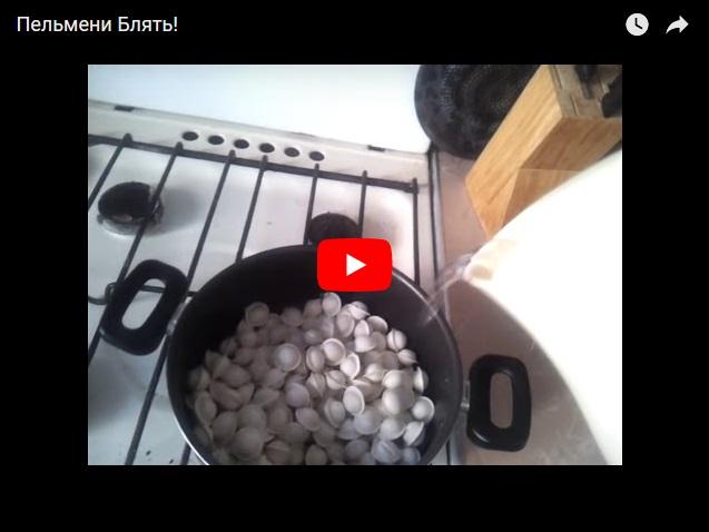 Самая категоричная инструкция по варке пельменей