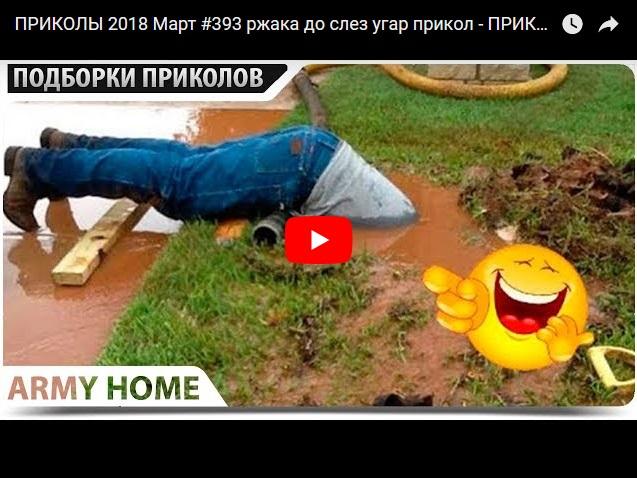 Приколы и ржака до слез - сборник смешного видео