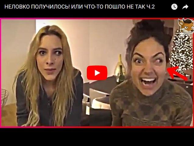 Тот момент, когда неловко получилось - самое смешное видео