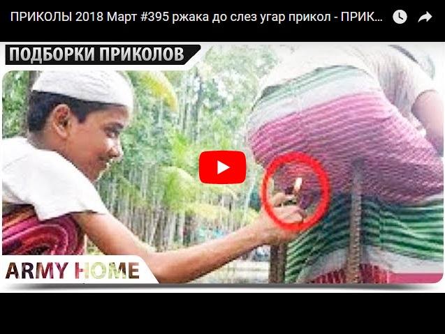 Очередной сборник улетного видео от канала Army Home
