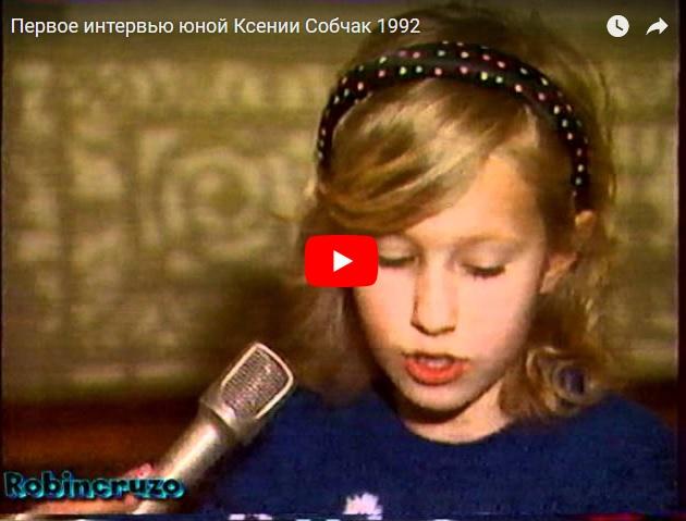 Первое интервью маленькой Ксении Собчак. 1992 год