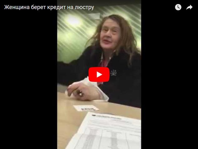 Ржака - женщина берет кредит 800 тысяч на люстру