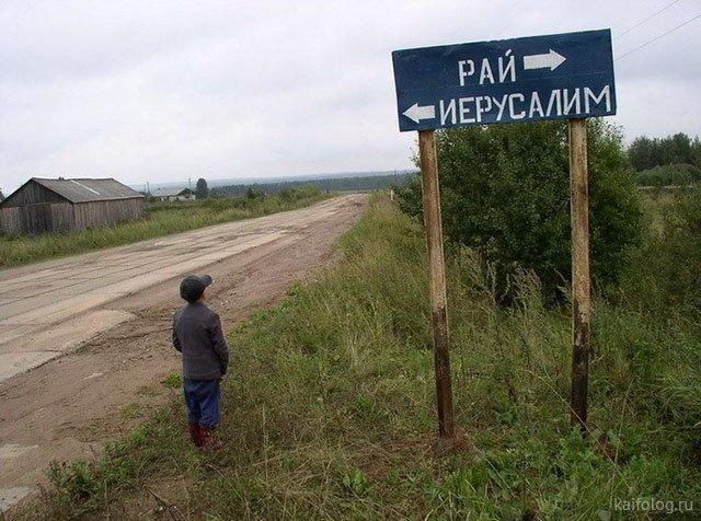 Очередные улетные и прикольные картинки про Россию