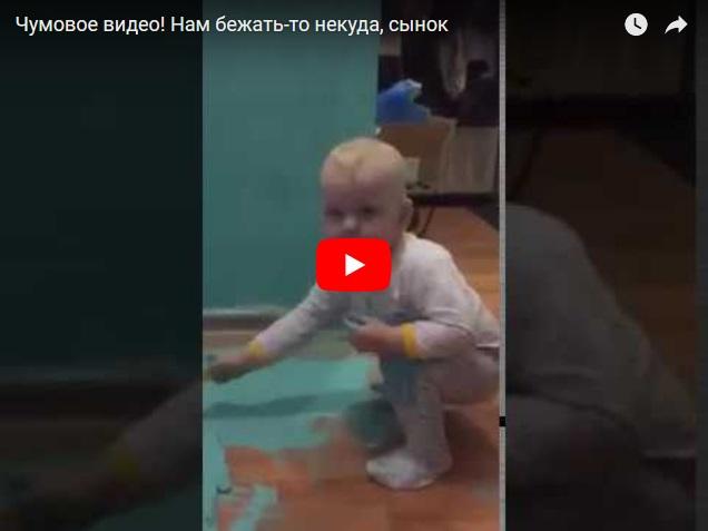 Сынок нам некуда бежать - чумовое видео