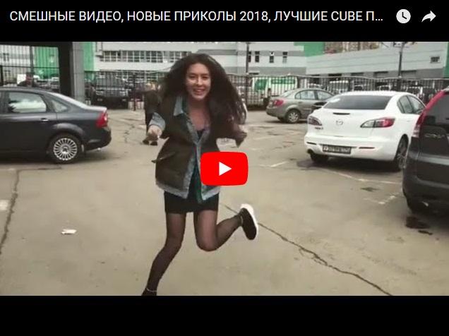 Свежая подборка смешного видео от Канала Лучших Приколов