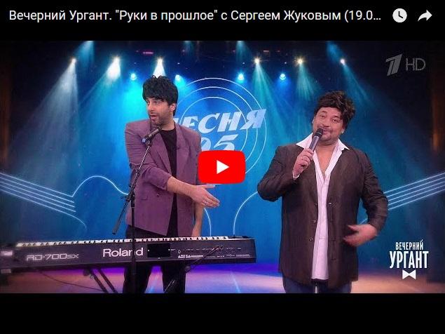 """Вечерний Ургант. """"Руки в прошлое"""" с Сергеем Жуковым"""