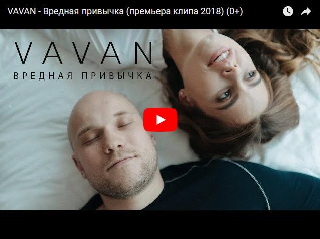 VAVAN - Вредная привычка (премьера клипа 2018)