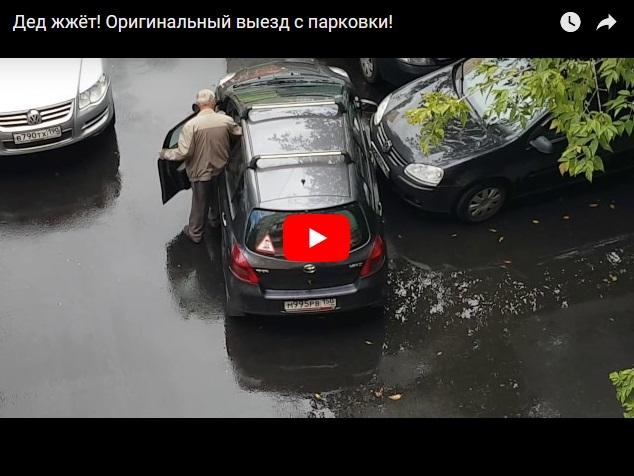 Как оригинально выехать с парковки