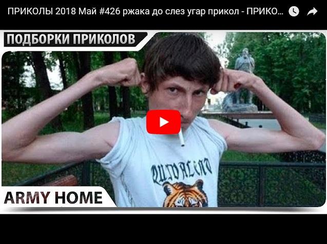 Свежий сборник ржачных моментов на видео от канала Army Home