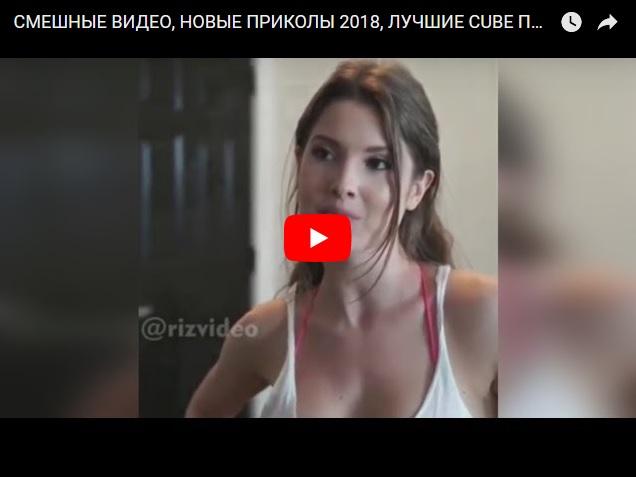 Свежий сборник ржачного видео от Канала Лучших Приколов