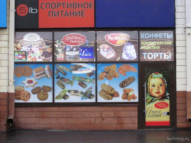 Приколы про русскую еду