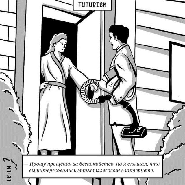Карикатуры про будущее