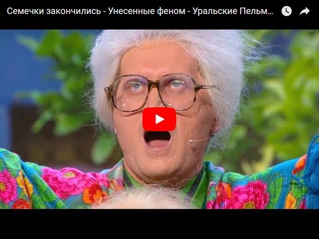 Семечки закончились - Унесенные феном - Уральские Пельмени