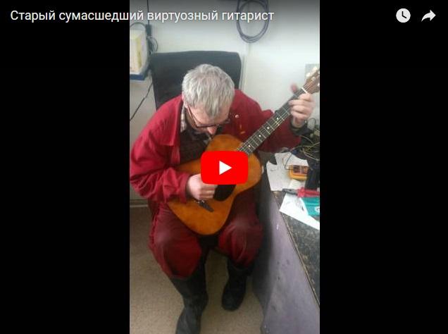 Старый сумасшедший виртуозный гитарист