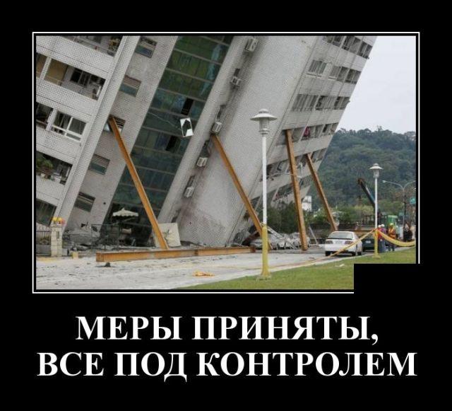 Про катастрофы, быстрый испуг и плотников - свежие демотиваторы