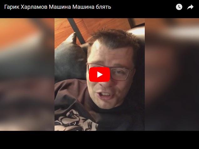 Гарик Харламов - прикол про машину