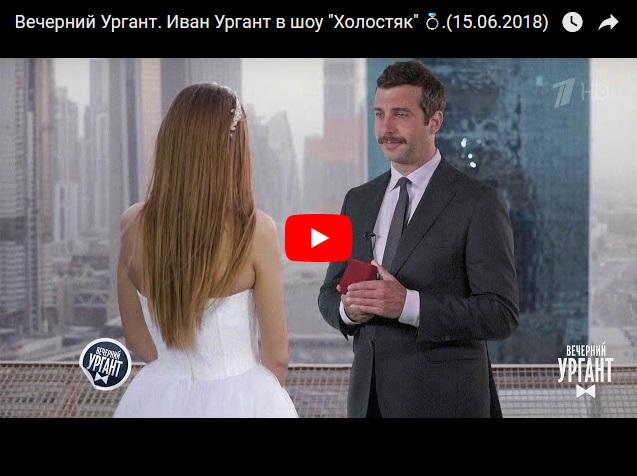 """Иван Ургант в шоу """"Холостяк"""""""