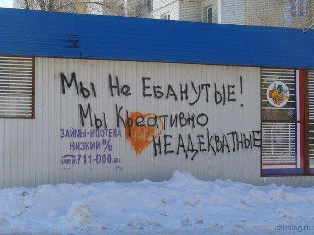 Философские мысли на стенах и заборах