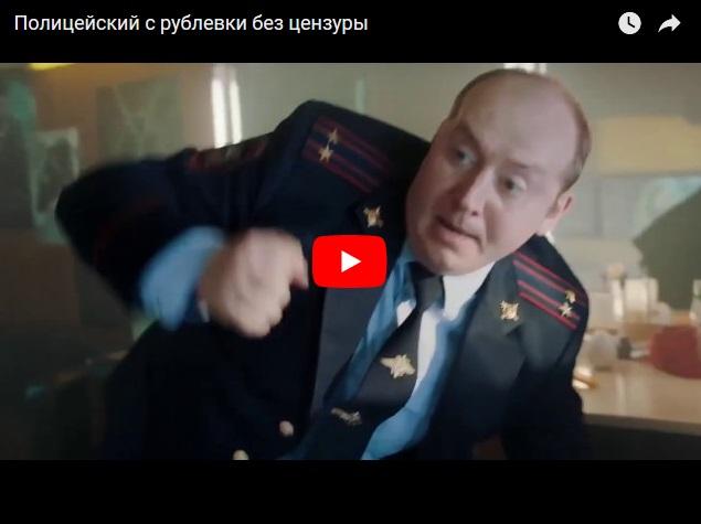 """""""Полицейский с рублевки"""" без купюр - ржачное видео"""