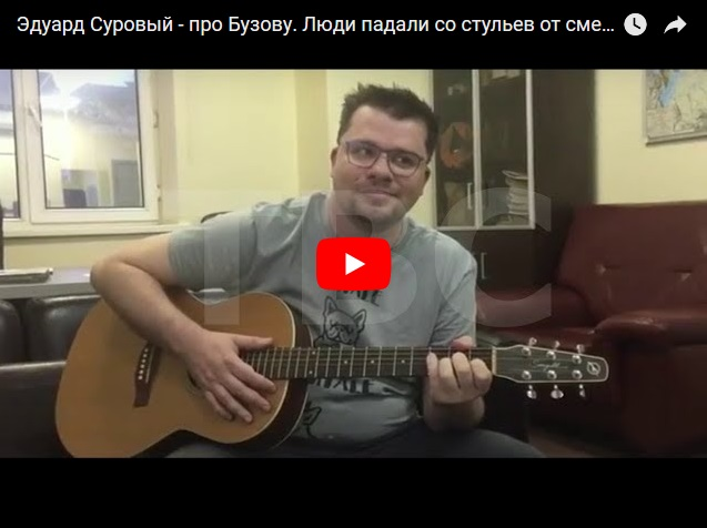 Эдуард Суровый про Ольгу Бузову