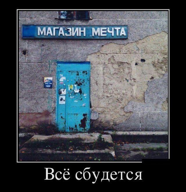 Про мечты, русскую изобретательность и соседей - демотиваторы про жизнь