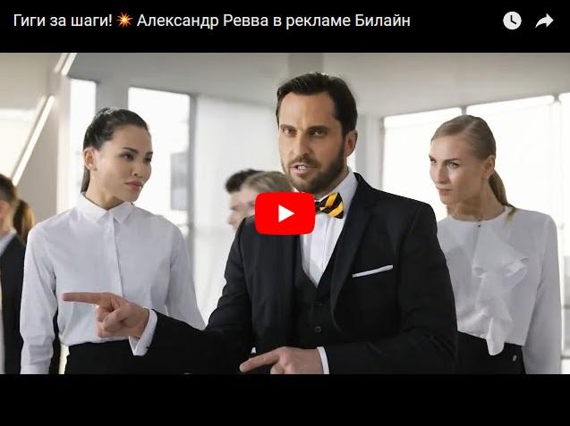 Гиги за шаги - прикольная реклама Билайн с Александром Реввой