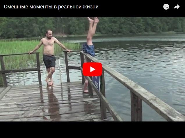 Смешные моменты из реальной жизни - прикольное видео