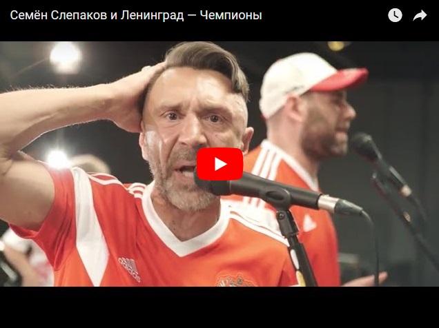 Чемпионы - футбольный хит этого лета от Шнура и Семена Слепакова