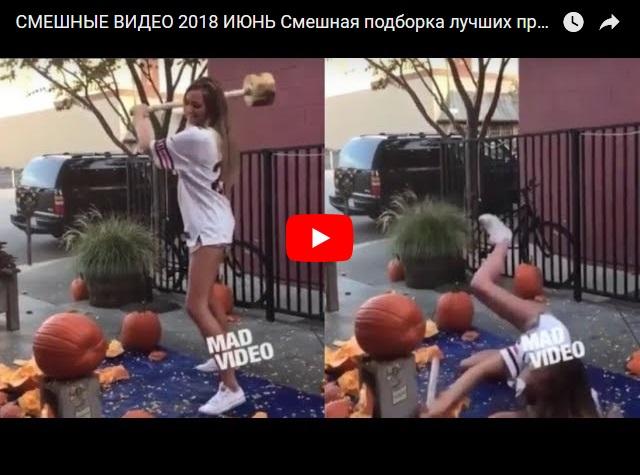 Русские видео приколы и смешные моменты
