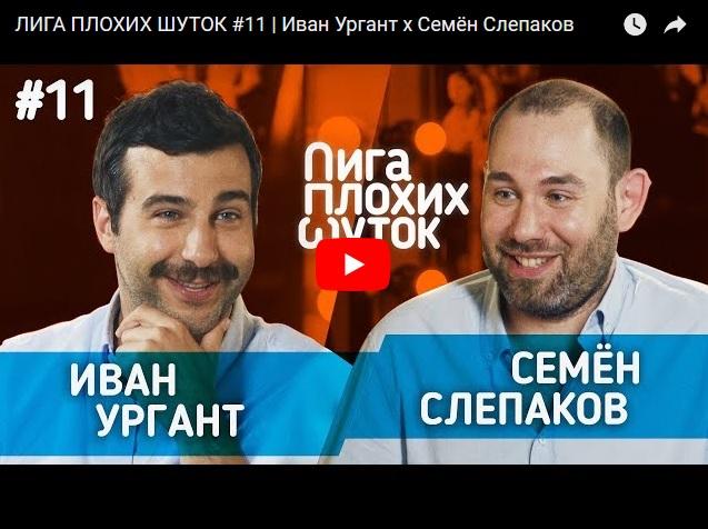 Иван Ургант и Семен Слепаков в Лиге плохих шуток