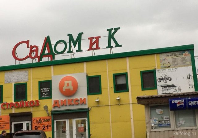 Самые веселые для русского человека названия
