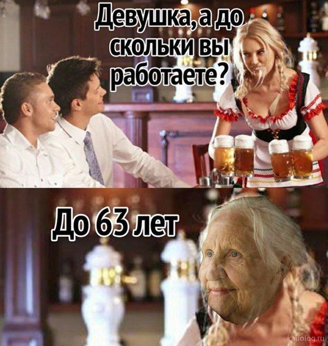 Веселые картинки про повышение пенсионного возраста