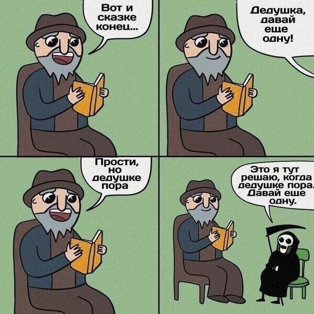 Свежая подборочка прикольных комиксов - лучшее за месяц