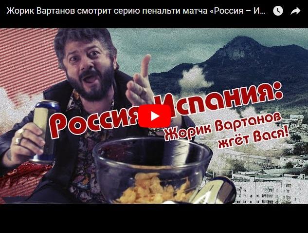 Жорик Вартанов смотрит серию пенальти матча «Россия – Испания»
