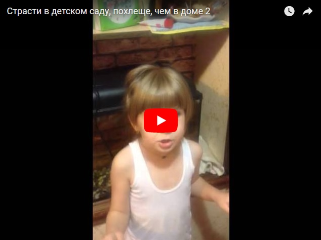Реальные страсти в детском саду - история маленькой девочки