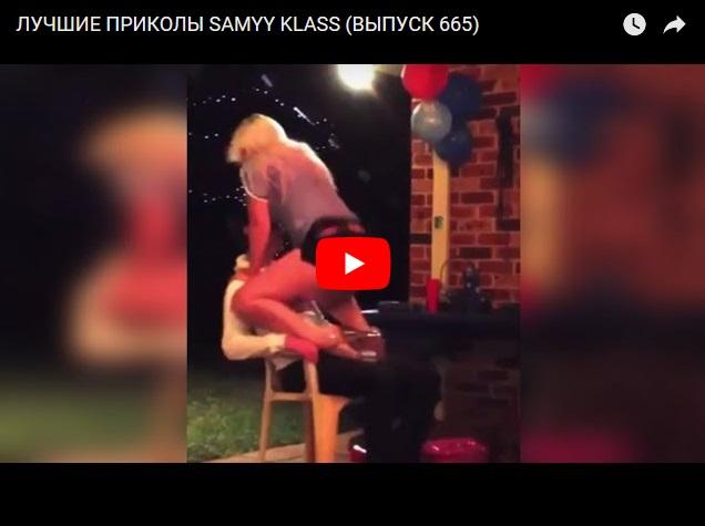 Сборник лучших приколов на видео от канала Самый класс (выпуск 665)