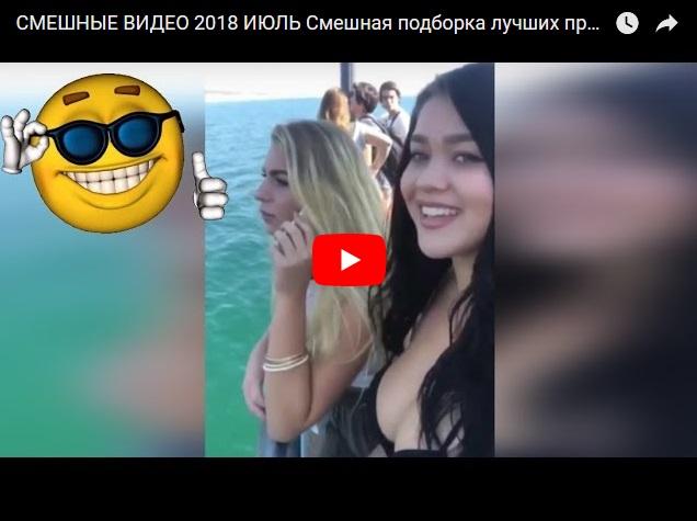 Свежая подборочка самого прикольного видео от Канала лучших приколов